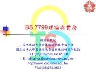 BS 7799理論與實務 - 資通安全研發中心- 國立成功大學