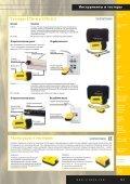 Инструменты и тестеры - ICS - Page 4