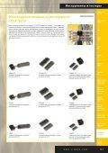 Инструменты и тестеры - ICS - Page 6