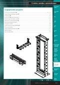 Стойки, шкафы, органайзеры - ICS - Page 2