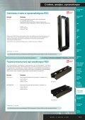 Стойки, шкафы, органайзеры - ICS - Page 4