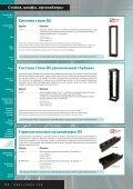 Стойки, шкафы, органайзеры - ICS - Page 5