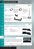 Стойки, шкафы, органайзеры - ICS - Page 7