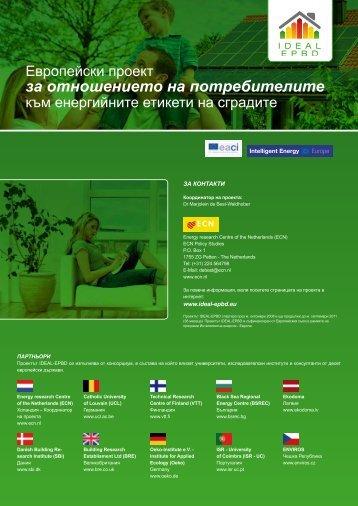 Брошурата IDEAL-EPBD е публикувана