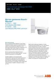 Датчик_движения_Busch-Waechter®_6179/XX_pdf (0.78 MB)