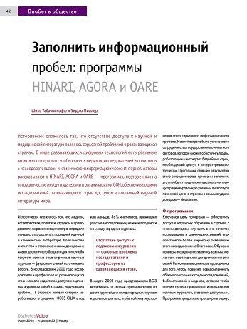 программы HINARI, AGORA и OARE
