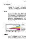 执行摘要 - IEA - Page 6