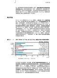 执行摘要 - IEA - Page 7
