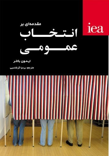 Download the Farsi translation free - Institute of Economic Affairs