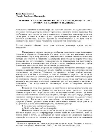 Танас Вражиновски (Р. Македоија)