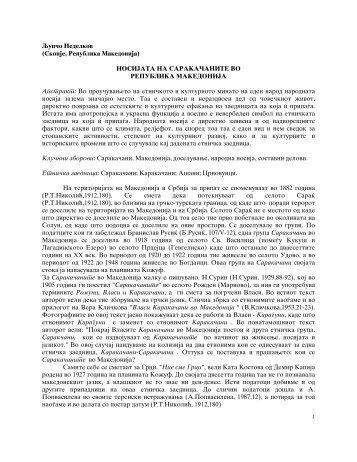 Р. Македонија