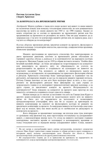 (Р. Хрватска), За контролата на временските ритми