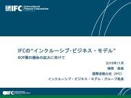 プレゼンテーション - IFC