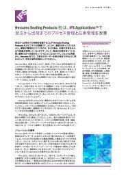 Hercules Sealing Products社の導入事例(日本語) - IFS
