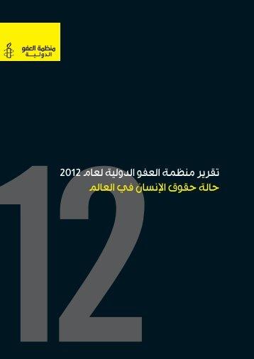 air 2012 full ar