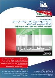 IAA Dubai Forum copy