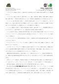 ボン気候変動会議 2013年6月4日 火曜日 - Seite 2