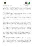 ボン気候変動会議 2013年6月4日 火曜日 - Seite 3