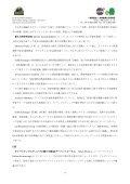 ボン気候変動会議 2013年6月4日 火曜日 - Seite 4