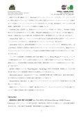 ボン気候変動会議 2013年6月4日 火曜日 - Seite 5