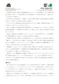 ボン気候変動会議 2013年6月4日 火曜日 - Seite 6