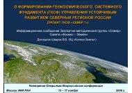 о формировании геокосмического системного ... - ИКИ РАН
