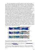 планет - Институт космических исследований ИКИ РАН - Page 6