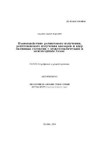 Автореферат - ИКИ РАН