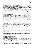 Автореферат - ИКИ РАН - Page 4