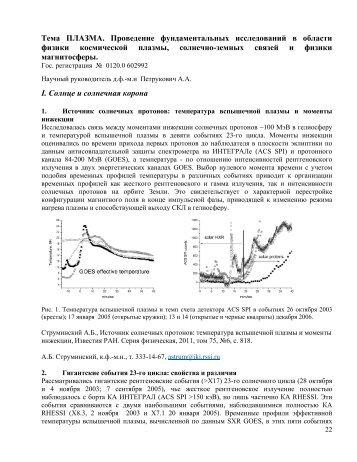плазма - Институт космических исследований ИКИ РАН
