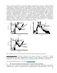 плазма - Институт космических исследований ИКИ РАН - Page 2