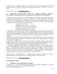 плазма - Институт космических исследований ИКИ РАН - Page 5