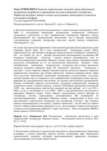 атмосфера - ИКИ РАН