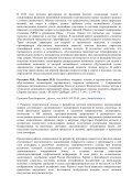 атмосфера - ИКИ РАН - Page 2