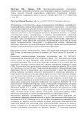 атмосфера - ИКИ РАН - Page 3