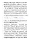 атмосфера - ИКИ РАН - Page 4