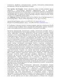 атмосфера - ИКИ РАН - Page 5