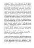 атмосфера - ИКИ РАН - Page 6