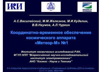 Метеор-М - ИКИ РАН