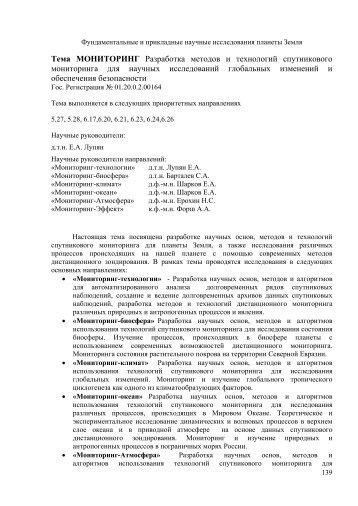 мониторинг - ИКИ РАН