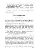 мониторинг - ИКИ РАН - Page 2
