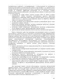 мониторинг - ИКИ РАН - Page 3