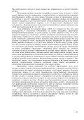 мониторинг - ИКИ РАН - Page 5