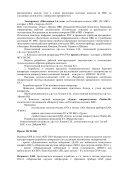 1 - Институт космических исследований ИКИ РАН - Page 4