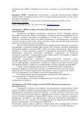 1 - Институт космических исследований ИКИ РАН - Page 5