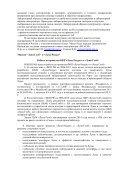 1 - Институт космических исследований ИКИ РАН - Page 6