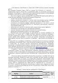 1 - Институт космических исследований ИКИ РАН - Page 7