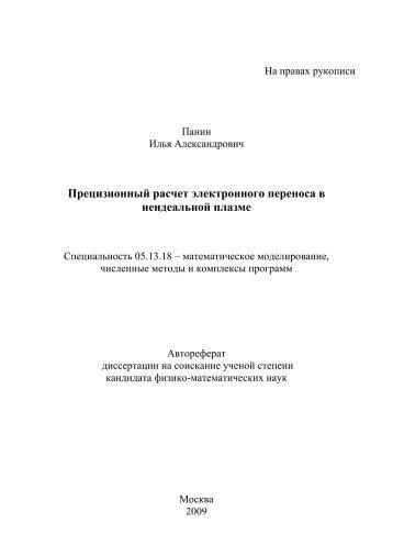Автореферат - Институт прикладной математики им. М.В ...