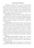 Автореферат - Институт прикладной математики им. М.В ... - Page 3