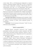 Автореферат - Институт прикладной математики им. М.В ... - Page 4